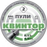 Õhkrelva kuulid Kvintor Super Pointed 4,5mm, 0,53g 300tk roheline