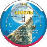 Õhkrelva kuulid Shmel Volley 4,5mm, 0,99g (350tk)