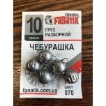 Cheburaska FANATIK 10g ümar 5tk/pk